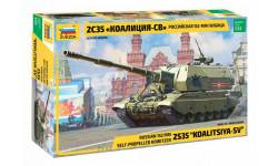 российская 152-мм гаубица коалиция, сборные модели бронетехники, танков, бтт, звезда, scale35, бронетехника