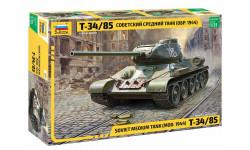 советский средний танк Т-34-85(ОБР.1944), сборные модели бронетехники, танков, бтт, бронетехника, звезда, 1:35, 1/35