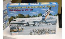 пассажирский авиалайнер А-318-121, сборные модели авиации, самолет, Восточный Экспресс, 1:144, 1/144