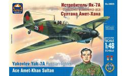 истребитель ЯК-7А, сборные модели авиации, ARK, scale48, самолет