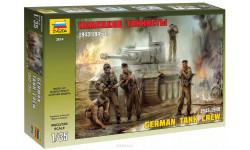 немецкие танкисты 1943-1945гг, миниатюры, фигуры, Звезда, scale35