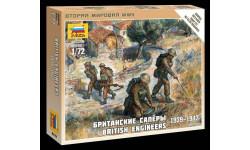 британские саперы 1939-1942, миниатюры, фигуры, Звезда, 1:72, 1/72