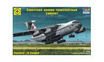советский военно-транспортный самолет ИЛ-76, сборные модели авиации, Ильюшин, Моделист, 1:144, 1/144