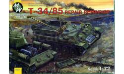 T-34 REPAIR RETRIEVER, сборные модели бронетехники, танков, бтт, БРОНЕТЕХНИКА, MW, 1:72, 1/72