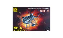 американский вертолет-невидимка, сборные модели авиации, Моделист, 1:48, 1/48