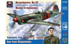 истребитель ЯК-9Т, сборные модели авиации, самолет, ARK, 1:48, 1/48