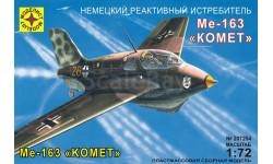 немецкий реактивный истребитель МЕ-163 комет, сборные модели авиации, самолет, Моделист, 1:72, 1/72