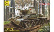 советский танк Т-34-76 выпуск конца 1943г, сборные модели бронетехники, танков, бтт, БРОНЕТЕХНИКА, Моделист, 1:35, 1/35