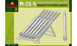 гвардейский миномет М-20/6 выпуска 1942, сборные модели артиллерии, MSD, 1:35, 1/35