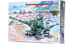 зенитная установка ЗУ-23, сборные модели артиллерии, ВОСТОЧНЫЙ ЭКСПРЕСС, scale35, АРТИЛЕРИЯ