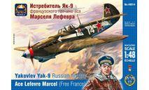 истребитель ЯК-9, сборные модели авиации, самолет, ARK, 1:48, 1/48