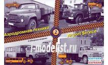 набор аэродромной техники №2 4шт зил, сборная модель автомобиля, Восточный Экспресс, 1:144, 1/144