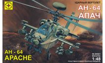 АН-64 АПАЧ, сборные модели авиации, Моделист, scale48, ВЕРТОЛЕТ