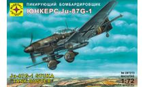 пикирующий бомбардировщик юнкерс JU-87G-1, сборные модели авиации, самолет, Моделист, 1:72, 1/72