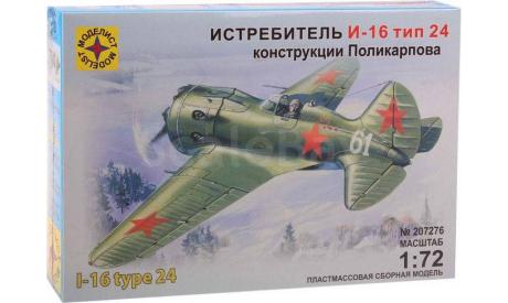 истребитель И-16 тип24, сборные модели авиации, самолет, Моделист, 1:72, 1/72