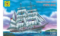 трехмачтовый барк горх фок, сборные модели кораблей, флота, Моделист, scale0, корабль