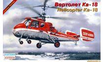 вертолет КА-18, сборные модели авиации, Восточный Экспресс, 1:72, 1/72