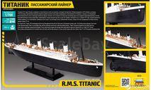 пассажирский лайнер титаник, сборные модели кораблей, флота, корабль, Звезда