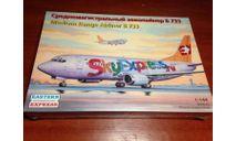 среднемагистральный авиалайнер Б 733 SKYEXPRESS, сборные модели авиации, самолет, Восточный Экспресс, 1:144, 1/144
