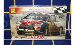 ситроен C4 WRC, сборная модель автомобиля, Моделист, scale43, Citroën