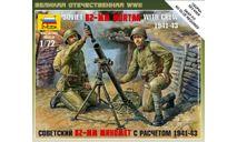 советский 82-мм миномет с расчетом 1941-1943, миниатюры, фигуры, Звезда, 1:72, 1/72