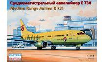 авиалайнер  Б 734 S7, сборные модели авиации, самолет, Восточный Экспресс, 1:144, 1/144