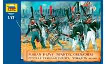русская тяжелая пехота гренадеры 1812-1814, миниатюры, фигуры, Звезда, 1:72, 1/72