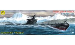 подводная лодка проект 633 ромео, сборные модели кораблей, флота, Моделист, scale144