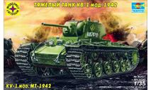 тяжелый танк КВ-1 мод.1942, сборные модели бронетехники, танков, бтт, Моделист, 1:35, 1/35