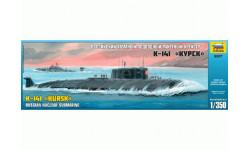 российский атомный подводный крейсер К-141 курск, сборные модели кораблей, флота, подводная лодка, Звезда