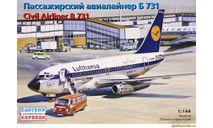 пассажирский авиалайнер Б 731, сборные модели авиации, самолет, Восточный Экспресс, 1:144, 1/144