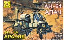 вертолет АН-64А апач, сборные модели авиации, Моделист, scale72