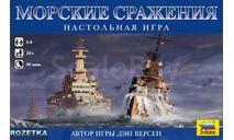 морские сражения, масштабные модели (другое)