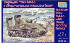 средний танк М4А3, сборные модели бронетехники, танков, бтт, БРОНЕТЕХНИКА, UM, 1:72, 1/72