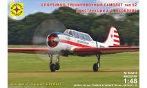 самолет спортивно-тренировочный тип 52 конструкции Яковлева, сборные модели авиации, Моделист, 1:48, 1/48