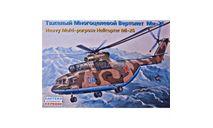 тяжелый многоцелевой вертолет МИ-26, сборные модели авиации, Восточный Экспресс, 1:144, 1/144