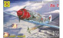 самолет советский истребитель ЛА-7, сборные модели авиации, Моделист, 1:72, 1/72