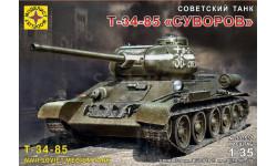 советский танк Т-34-85 суворов, сборные модели бронетехники, танков, бтт, бронетехника, Моделист, 1:35, 1/35