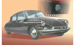 ситроен DS 19, сборная модель автомобиля, Моделист, scale43, Citroën