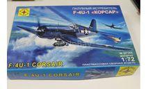 палубный истребитель F-4U-1 корсар, сборные модели авиации, самолет, Моделист, 1:72, 1/72