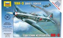 самолет як-3, сборные модели авиации, Звезда, scale72