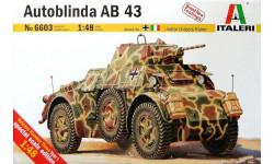 AUTOBLINDA AB 43, сборные модели бронетехники, танков, бтт, Italeri, scale48, БРОНЕТЕХНИКА