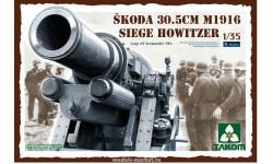 SKODA 30.5CM M1916 SIEGE HOWITZER, сборные модели артиллерии, Škoda, 1:35, 1/35