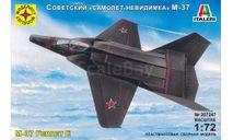 советский самолет невидимка М-37, сборные модели авиации, Моделист, 1:72, 1/72