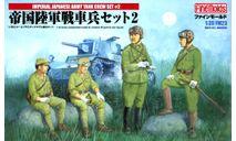 IMPERIAL JAPANESE ARMY TANK CREW SET 2, миниатюры, фигуры, FINEMOLDS, 1:35, 1/35