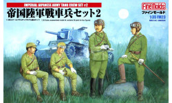 IMPERIAL JAPANESE ARMY TANK CREW SET 2, миниатюры, фигуры, FINEMOLDS, 1:35, 1/35