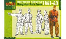 венгерские танкисты 1941-43, миниатюры, фигуры, MSD, 1:35, 1/35