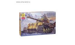 кингтигр тяжелый танк, сборные модели бронетехники, танков, бтт, Моделист, scale35, БРОНЕТЕХНИКА