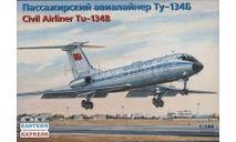 пассажирский авиалайнер ТУ-134Б, сборные модели авиации, Туполев, Восточный Экспресс, 1:144, 1/144