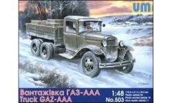 ГАЗ-ААА, сборная модель автомобиля, UM, scale48